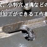 3Dの切削加工ができるフライス盤の操作方法