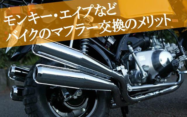 モンキーのマフラー 4ミニ.net - モンキー・エイプのカスタム応援サイト